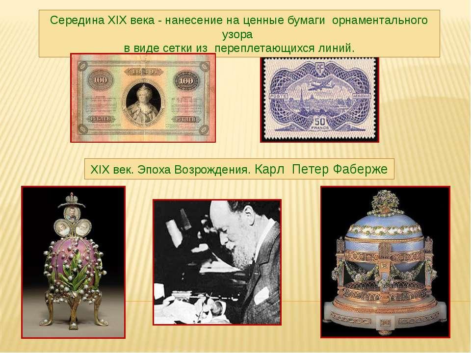 Середина XIX века - нанесение на ценные бумаги орнаментального узора в виде с...