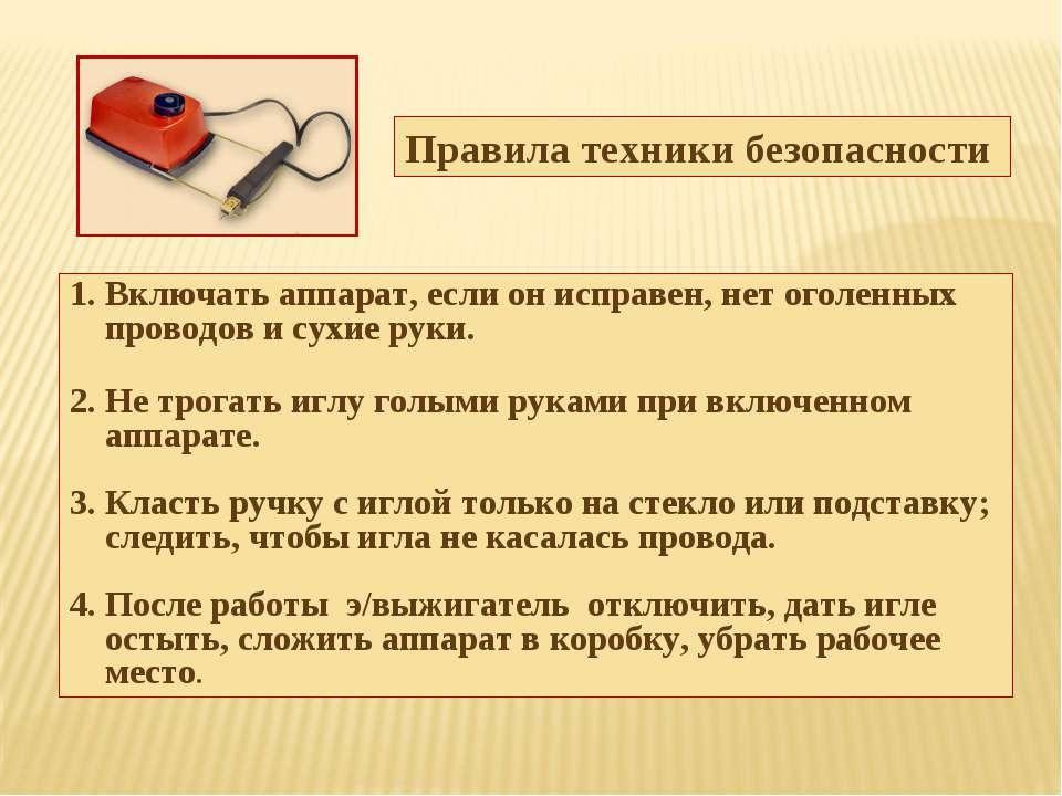 Правила техники безопасности 1. Включать аппарат, если он исправен, нет оголе...