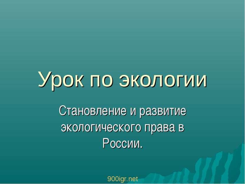 Урок по экологии Становление и развитие экологического права в России. 900igr...