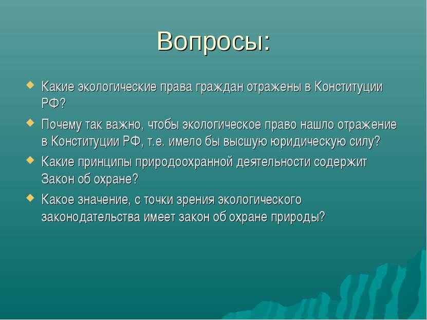 Вопросы: Какие экологические права граждан отражены в Конституции РФ? Почему ...