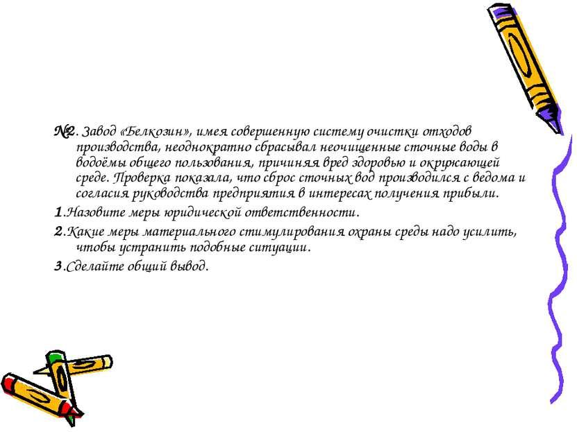 №2. Завод «Белкозин», имея совершенную систему очистки отходов производства, ...