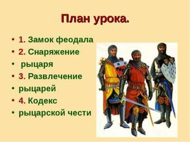 План урока. 1. Замок феодала 2. Снаряжение рыцаря 3. Развлечение рыцарей 4. К...