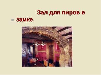 Зал для пиров в замке.
