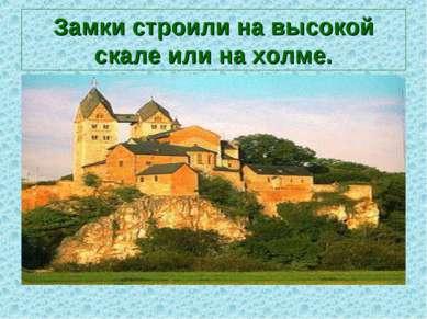 Замки строили на высокой скале или на холме.