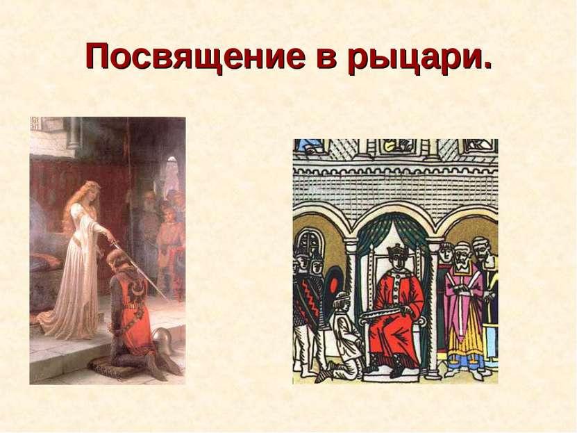 Посвящение в рыцари.