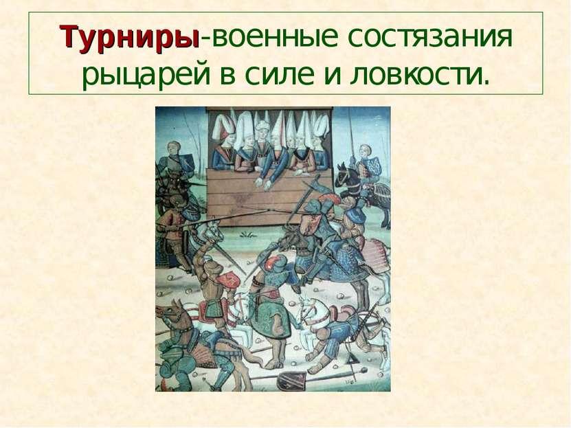 Турниры-военные состязания рыцарей в силе и ловкости.