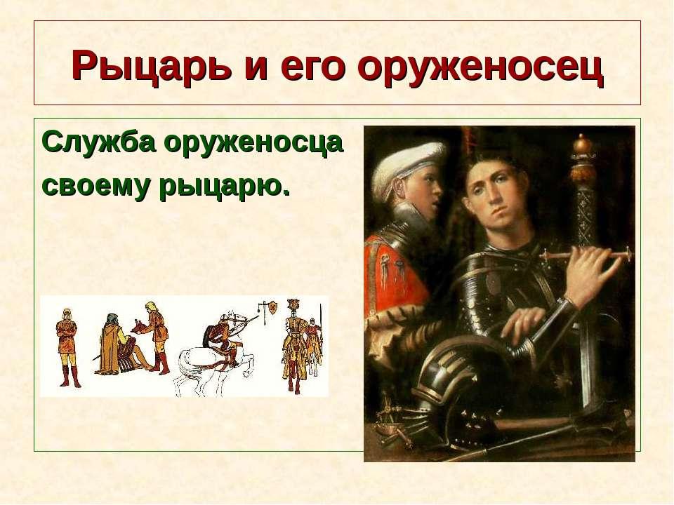 Рыцарь и его оруженосец Служба оруженосца своему рыцарю.