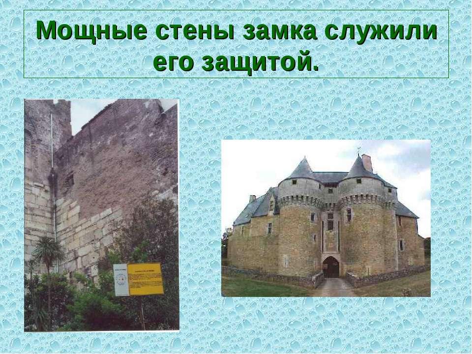 Мощные стены замка служили его защитой.