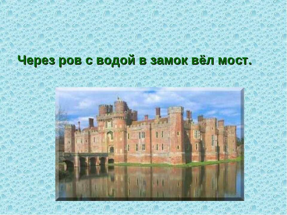 Через ров с водой в замок вёл мост.