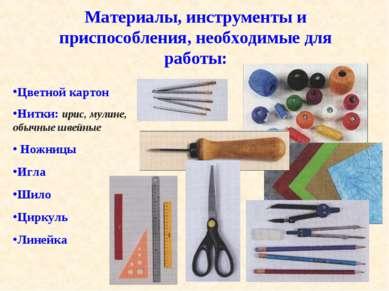 Материалы, инструменты и приспособления, необходимые для работы: Цветной карт...