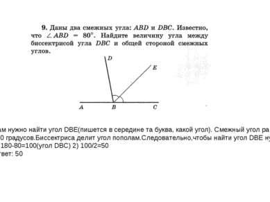 Нам нужно найти угол DBE(пишется в середине та буква, какой угол). Смежный уг...