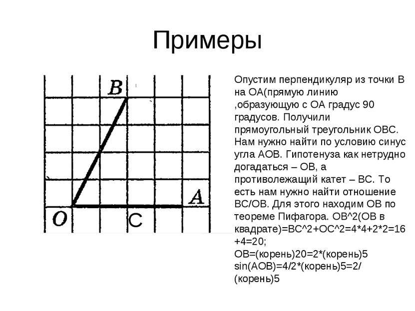 Примеры Опустим перпендикуляр из точки В на ОА(прямую линию ,образующую с ОА ...