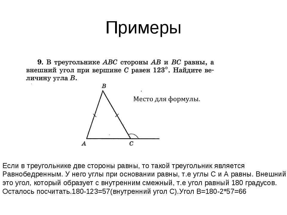 Примеры Если в треугольнике две стороны равны, то такой треугольник является ...