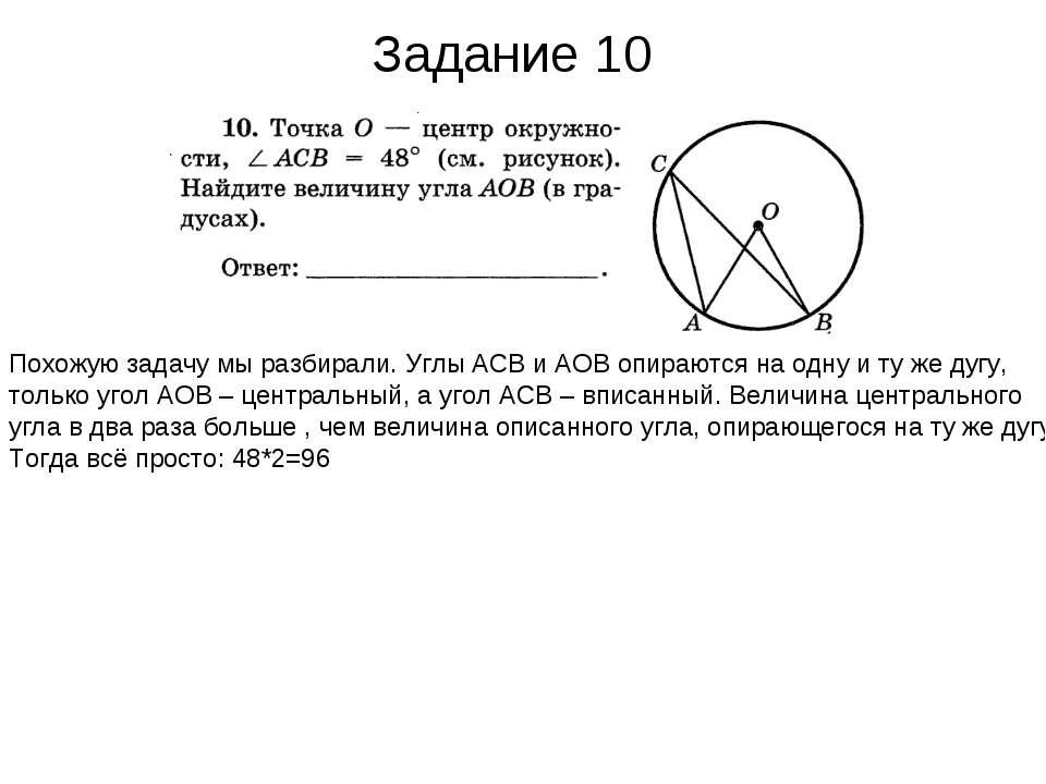 Задание 10 Похожую задачу мы разбирали. Углы ACB и АОВ опираются на одну и ту...