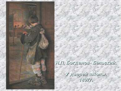 Н.П. Богданов- Бельский. У дверей школы. 1897г.