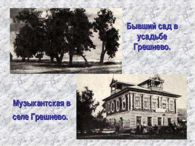Бывший сад в усадьбе Грешнево. Музыкантская в селе Грешнево.