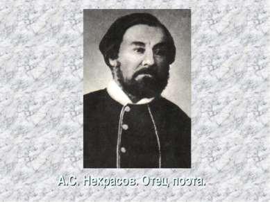 А.С. Некрасов. Отец поэта.