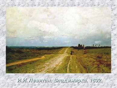 И.И. Левитан. Владимирка. 1892.