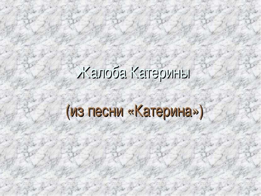 Жалоба Катерины (из песни «Катерина»)
