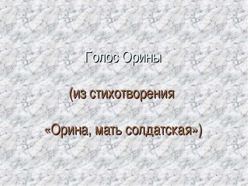 Голос Орины (из стихотворения «Орина, мать солдатская»)