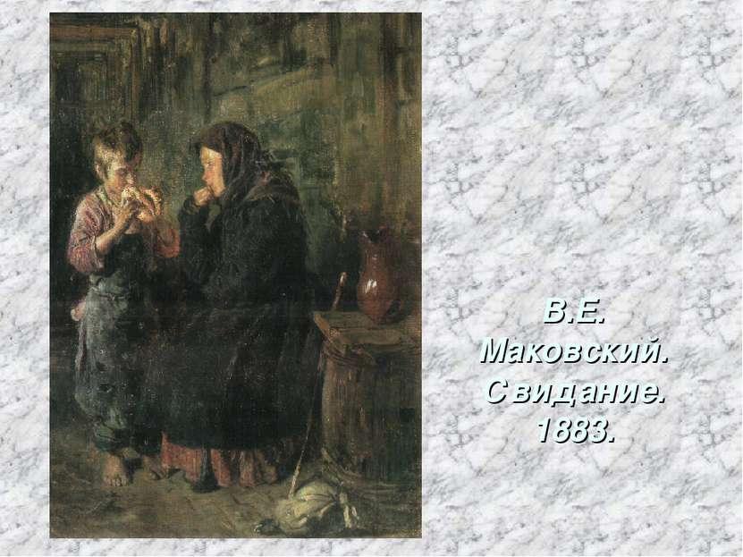 В.Е. Маковский. Свидание. 1883.