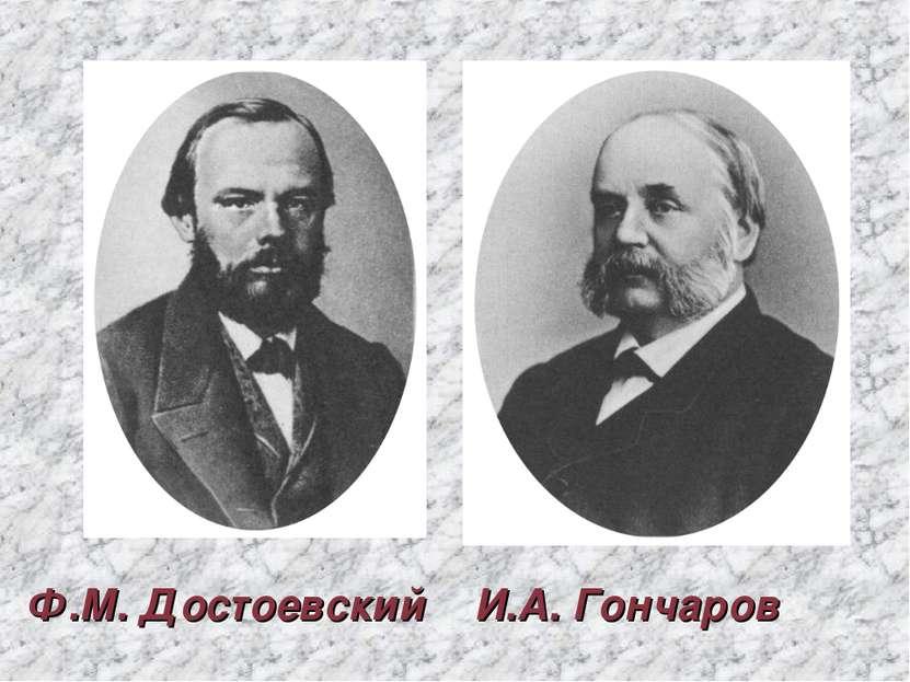 Ф.М. Достоевский И.А. Гончаров