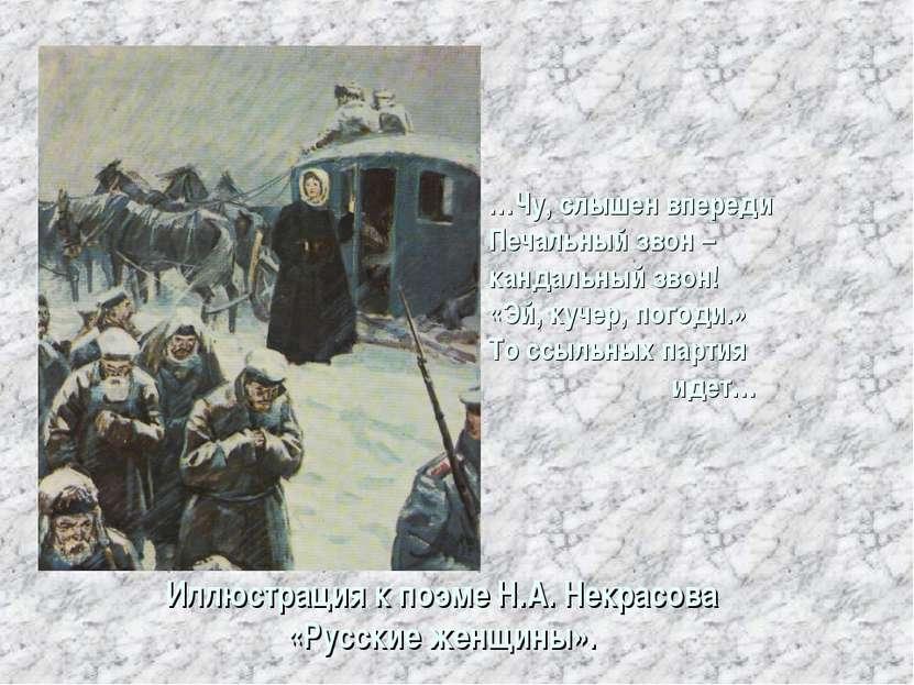Иллюстрация к поэме Н.А. Некрасова «Русские женщины». …Чу, слышен впереди Печ...
