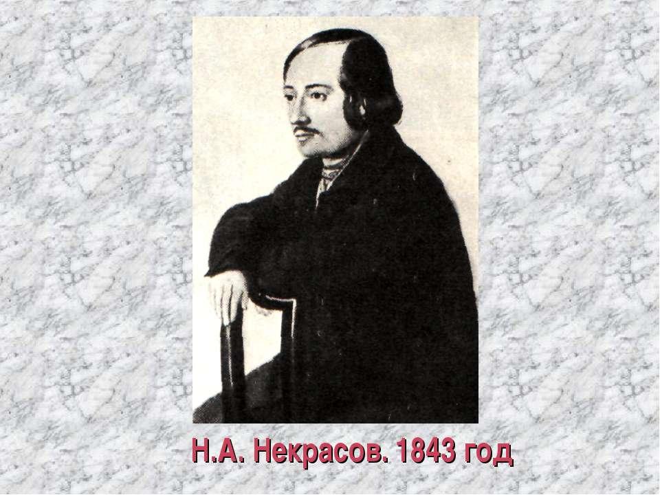 Н.А. Некрасов. 1843 год