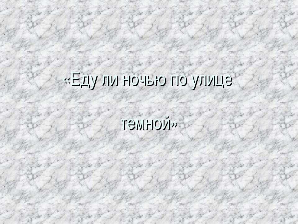 «Еду ли ночью по улице темной»
