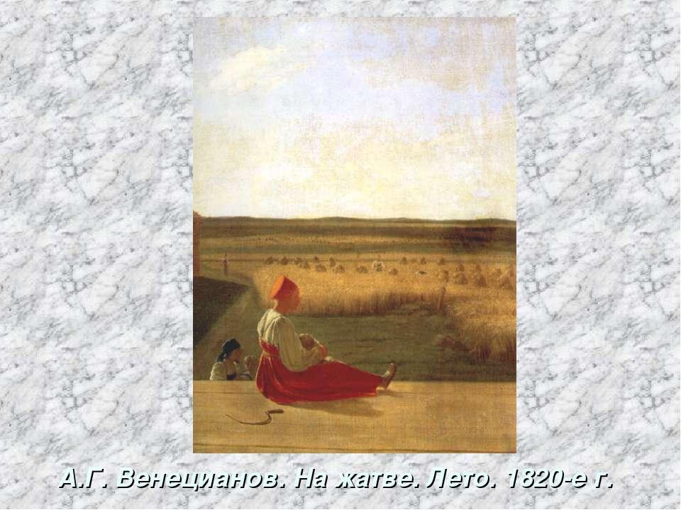 А.Г. Венецианов. На жатве. Лето. 1820-е г.