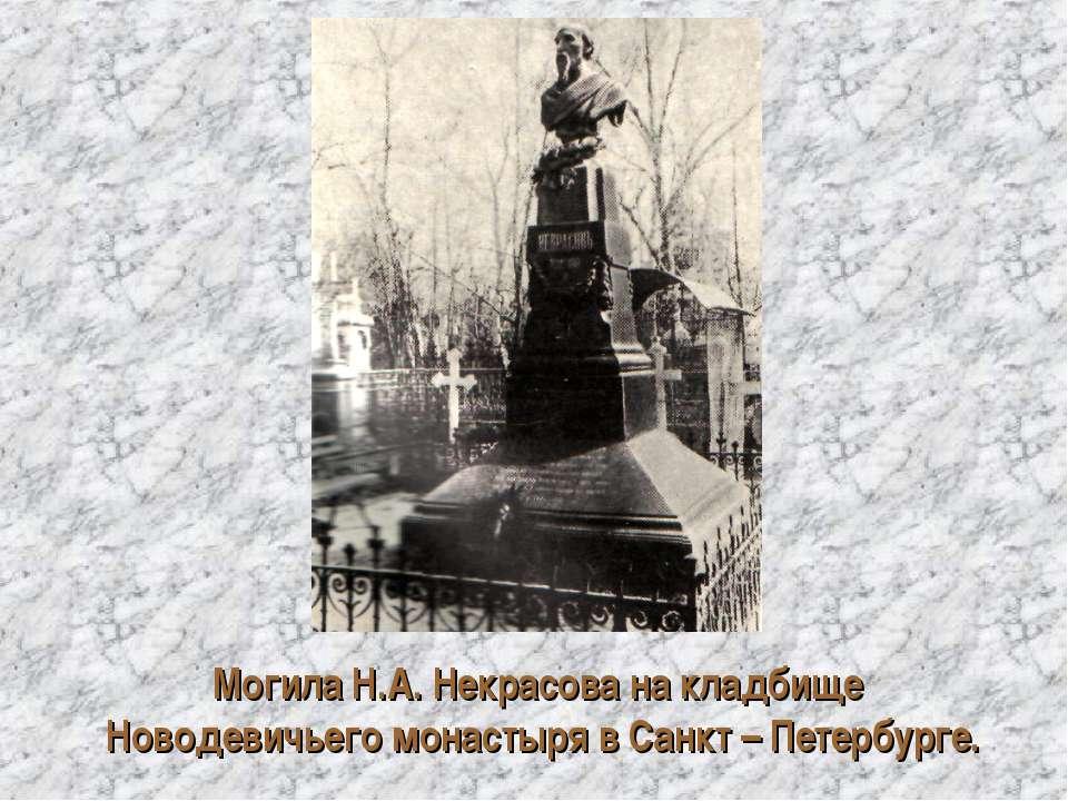 Могила Н.А. Некрасова на кладбище Новодевичьего монастыря в Санкт – Петербурге.