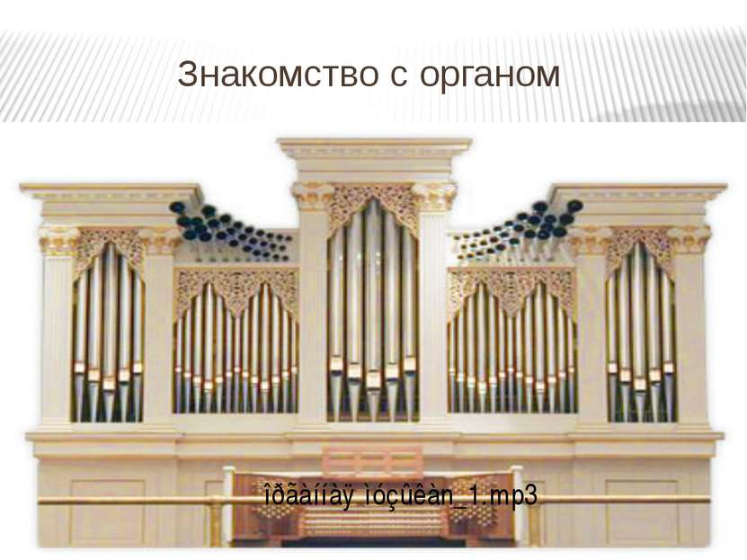 Знакомство с органом
