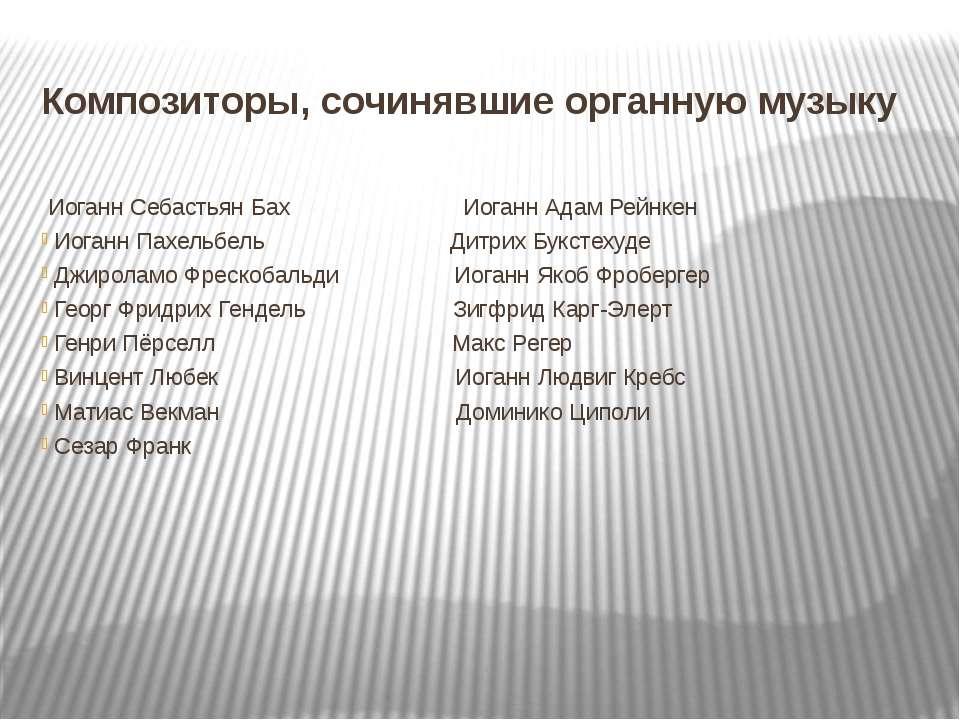 Композиторы, сочинявшие органную музыку  Иоганн Себастьян Бах Иог...