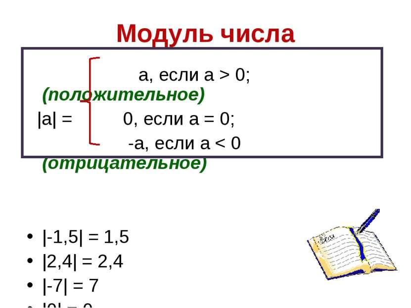 Модуль числа а, если а > 0; (положительное) |а| = 0, если а = 0; -а, если а <...