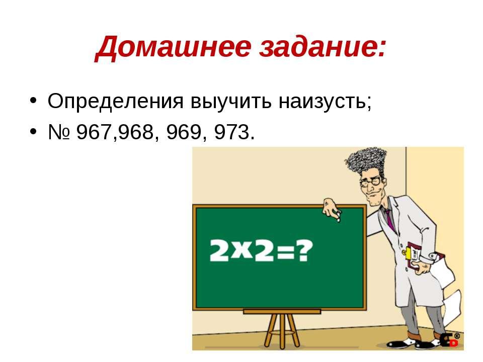 Домашнее задание: Определения выучить наизусть; № 967,968, 969, 973.