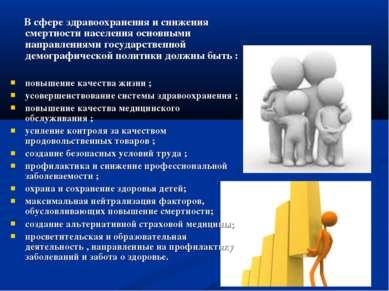 В сфере здравоохранения и снижения смертности населения основными направления...