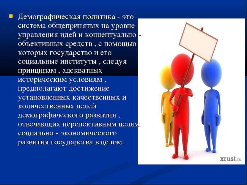 Демографическая политика - это система общепринятых на уровне управления идей...