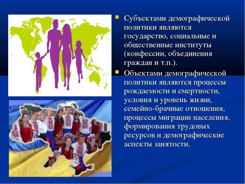 Субъектами демографической политики являются государство, социальные и общест...