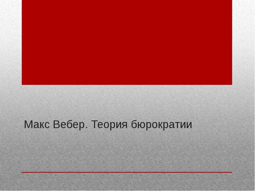 Макс Вебер. Теория бюрократии
