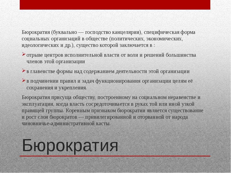 Бюрократия Бюрократия (буквально — господство канцелярии), специфическая форм...