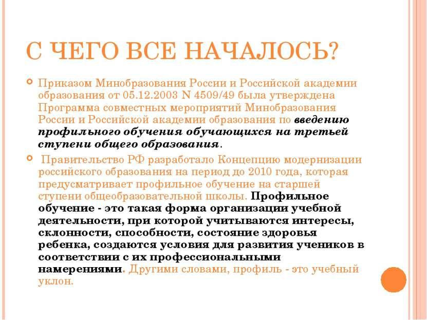 С ЧЕГО ВСЕ НАЧАЛОСЬ? Приказом Минобразования России и Российской академии обр...
