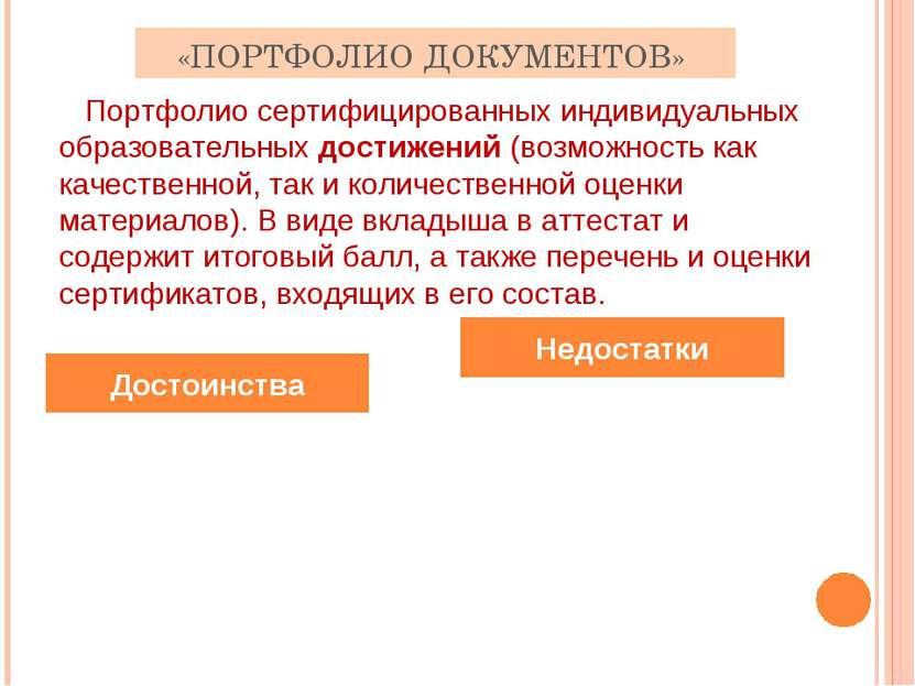«ПОРТФОЛИО ДОКУМЕНТОВ» Достоинства Недостатки Портфолио сертифицированных инд...