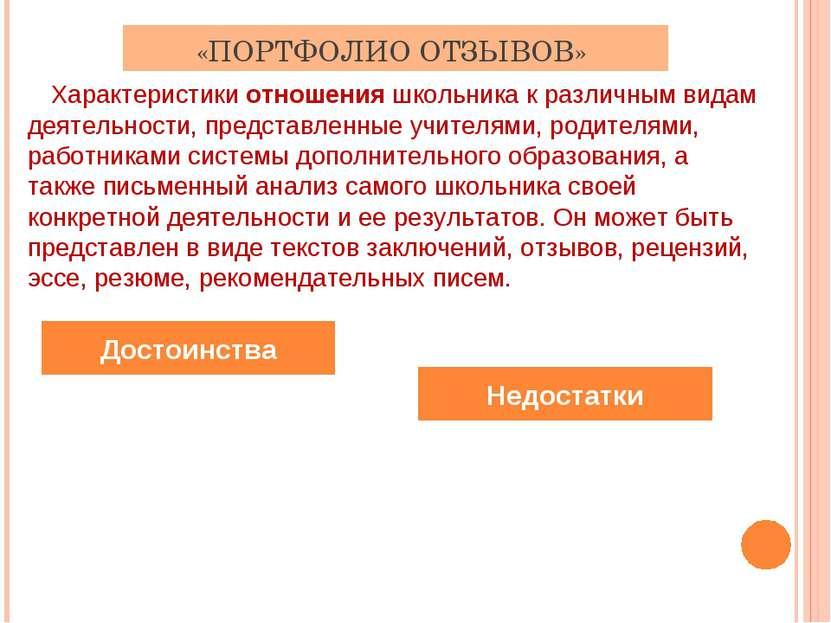 «ПОРТФОЛИО ОТЗЫВОВ» Достоинства Недостатки Характеристики отношения школьника...