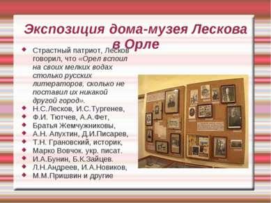 Экспозиция дома-музея Лескова в Орле Страстный патриот, Лесков говорил, что «...