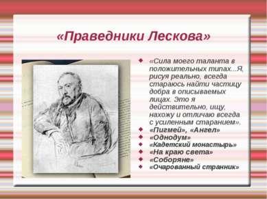 «Праведники Лескова» «Сила моего таланта в положительных типах...Я, рисуя реа...