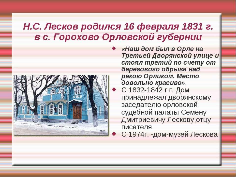 Н.С. Лесков родился 16 февраля 1831 г. в с. Горохово Орловской губернии «Наш ...