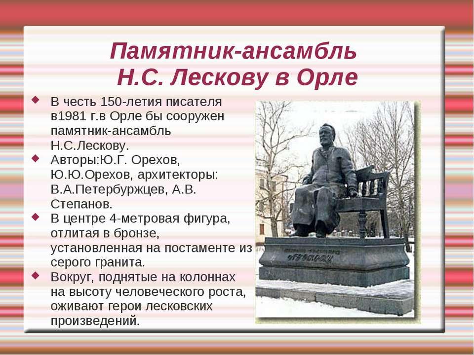 Памятник-ансамбль Н.С. Лескову в Орле В честь 150-летия писателя в1981 г.в Ор...
