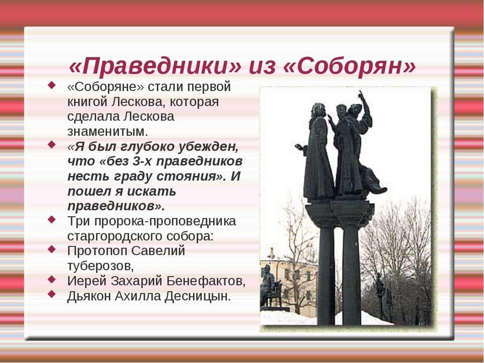 «Праведники» из «Соборян» «Соборяне» стали первой книгой Лескова, которая сде...