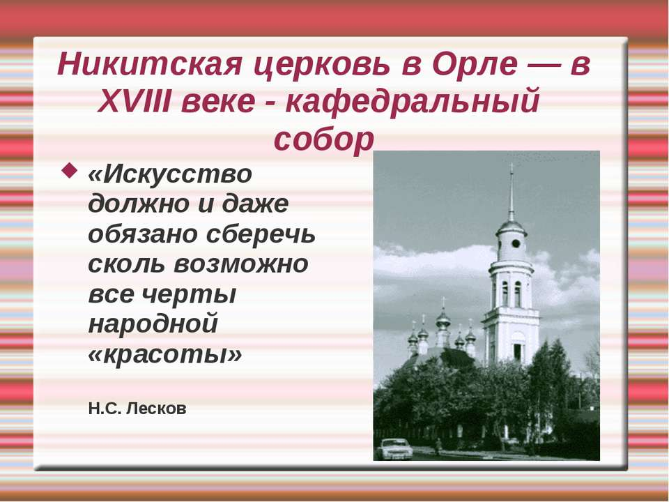 Никитская церковь в Орле — в ХVIII веке - кафедральный собор «Искусство должн...