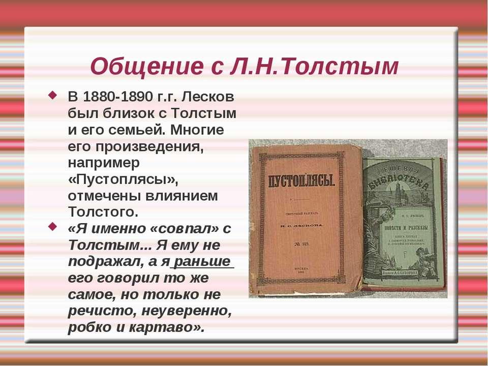 Общение с Л.Н.Толстым В 1880-1890 г.г. Лесков был близок с Толстым и его семь...